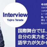 寺田選手からのメッセージが届きました!