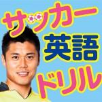 川島永嗣監修 サッカー英語ドリル 初級篇アプリ発売!!