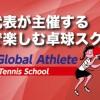 姉妹スクール開校!WEILAI × Global Athlete卓球スクール!!