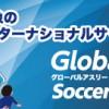 グローバルアスリート英語サッカースクール開校!!
