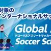 英語×サッカースクール 新規2校開校!!