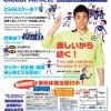 英語サッカースクール 国分寺・市川 新規開校決定!!