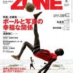 【お知らせ】サッカーマガジンZONE