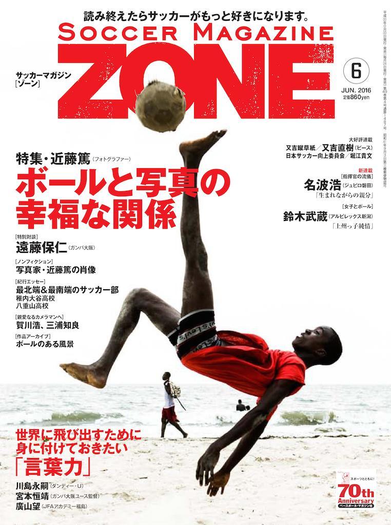 ZONE.06_表紙