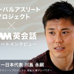 【お知らせ】Global Athlete Project × DMM英会話・iKnow!