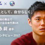 【お知らせ】3D ACADEMYインタビュー