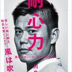 川島永嗣「耐心力」10/11 発売決定!