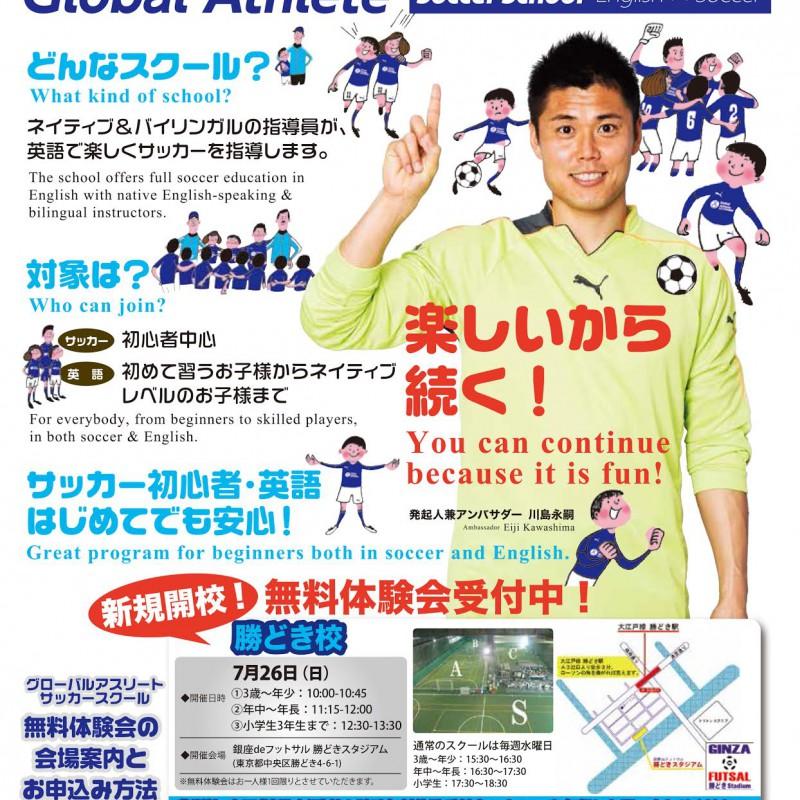 英語サッカースクール 勝どき校開校!!