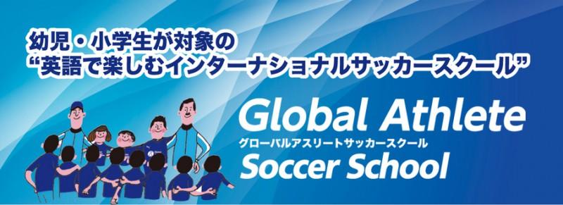 幼児・小学生対象の英語サッカースクール新規校