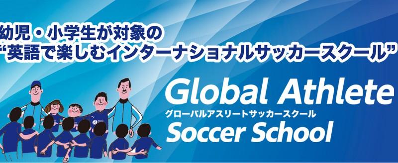 英語サッカースクール 豊洲マジックビーチ校開校!!