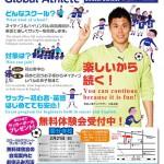 英語×サッカースクール無料体験会!国分寺校・市川校