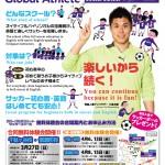 英語×サッカースクール無料体験会!千駄ヶ谷・信濃町校