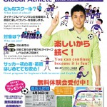英語×サッカースクール横浜元町校 無料体験会!!