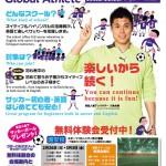 英語×サッカースクール浦安校 無料体験会開催!!