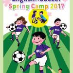【英語サッカーキャンプ】スプリングキャンプ2017開催のお知らせ
