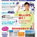 英語×サッカースクール朝霞校 無料体験会!!