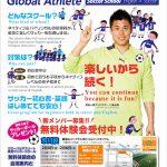 英語×サッカースクール市川校 無料体験会!!