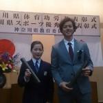 神奈川県スポーツ優秀選手表彰