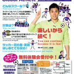 英語×サッカースクール国分寺校 無料体験会!!