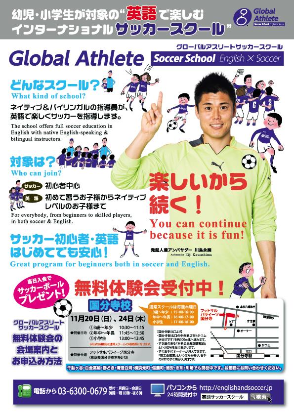 2015.10_kachidoki_toyosu_omote