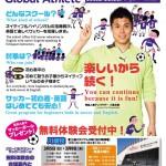 英語×サッカースクール川崎校 無料体験会開催!!