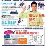英語×サッカースクール広尾校無料体験会!!