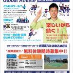 蒲田校 英語サッカースクール新規開校のお知らせ