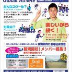 英語サッカースクール20校目は東陽町に新規開校