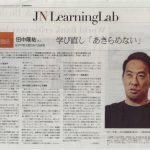 英語の学び直しあきらめない-メディア掲載 The Japan News