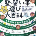 雑誌掲載プレジデントFamily塾,習い事選び大百科 2020完全版