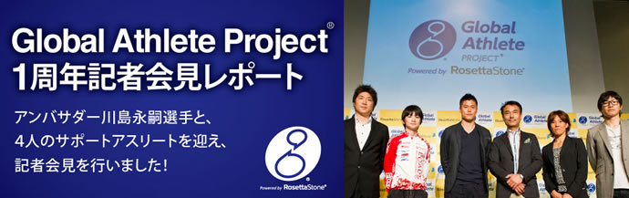 Global Athlete Project 1周年記者会見を行いました