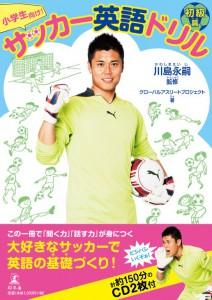 _Eiji_cover_1300yen