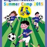 英語×サッカースクール サマーキャンプ2015!