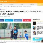 【メディア掲載】EnglishPathにて英語サッカースクールが紹介されました!