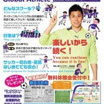 英語×サッカースクール横浜元町校 新規開校!!