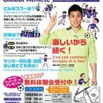 英語×サッカースクール白金高輪校 新規開校!!