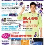 英語×サッカースクール町田・相模原校 新規開校!!