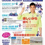 英語×サッカースクール多摩センター校 新規開校!!