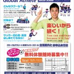 英語×サッカースクール勝どき豊洲校 新規開校!!