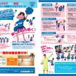 英語×キッズチアスクール勝どき校 新規開校!!