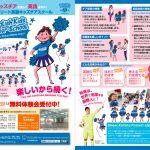 英語×キッズチアスクール吉祥寺校 新規開校!!
