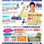 英語×サッカースクール東陽町校 新規開校!!