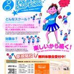 英語キッズチアスクール 喜多見校 新規開校!!