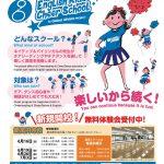 英語キッズチアスクール新高円寺校 新規開校!!