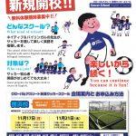 英語サッカースクール横浜校 新規開校!!