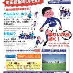 英語サッカースクール町田校 新規開校!!