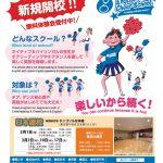 英語キッズチアスクール日本橋校 新規開校!!