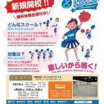 英語キッズチアスクール浦和校 新規開校!!