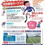 英語サッカースクール柏校 新規開校!!