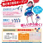 英語キッズチアスクール勝どき校(2校目)新規開校!!